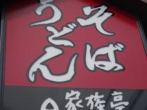 家族亭阪急茨木店