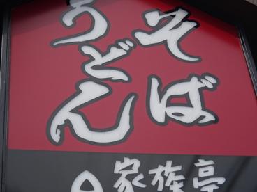 家族亭 万博おゆば店の画像1