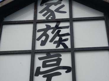 家族亭 万博おゆば店の画像4