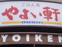 やよい軒 茨木店