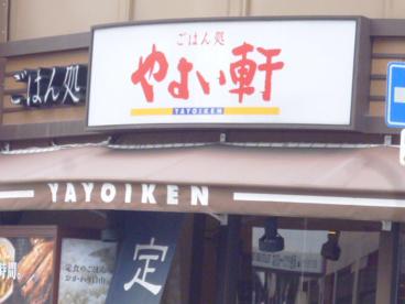 やよい軒 茨木店の画像2