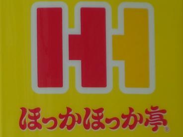 ほっかほっか亭 JR千里丘店の画像2