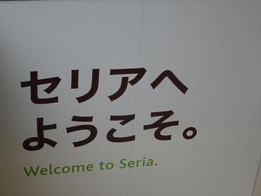 100円ショップセリアアルプラザ茨木店の画像3