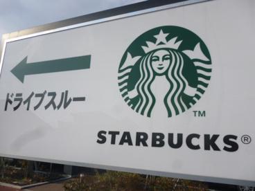 スターバックスコーヒー 茨木真砂店の画像1