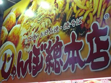 じゃんぼ總本店 茨木商店街店の画像2
