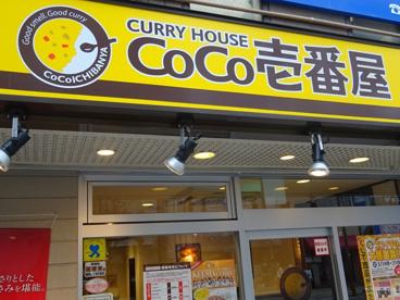 CoCo壱番屋・阪急茨木市駅前店の画像2