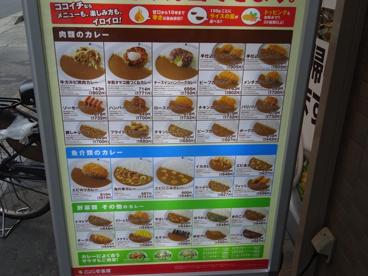 CoCo壱番屋・阪急茨木市駅前店の画像3