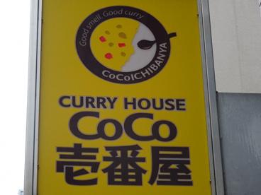 CoCo壱番屋 茨木豊川店の画像1