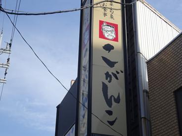 こがんこ 総持寺店の画像1