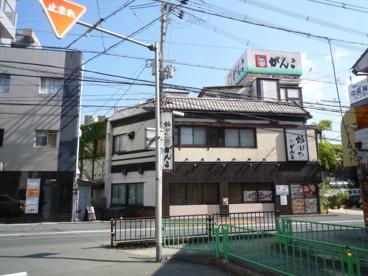 炉ばた料理 がんこ 茨木店の画像4