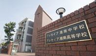 アレセイア湘南高等学校の画像1