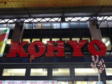 コーヨー茨木店の画像1