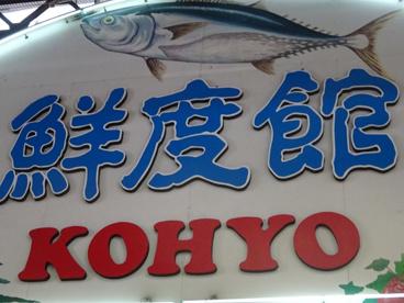 コーヨー茨木店の画像2