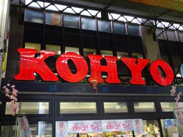 コーヨー茨木店の画像4