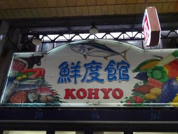コーヨー茨木店の画像5