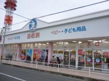 西松屋・摂津店