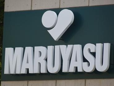 (株)マルヤス 登美の里店の画像1