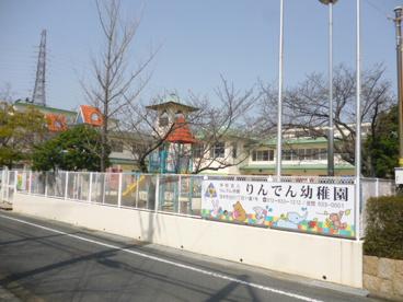りんでん幼稚園の画像3