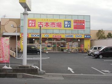 古本市場大宮三橋店の画像1