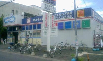 ウェルシア 大宮三橋店の画像2