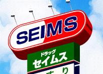 セイムス 櫛引店の画像2