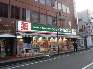 セイムス 大宮桜木店の画像1