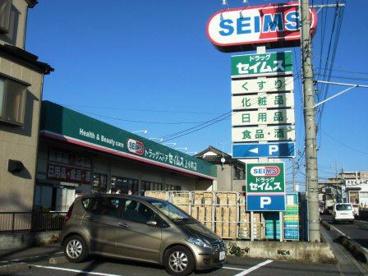 セイムス 上小町店の画像1