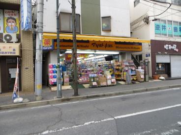 マツモトキヨシ 逆井店の画像1