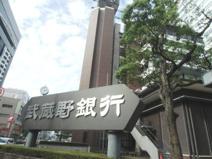 武蔵野銀行 本店