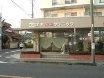 桜木歯科クリニック