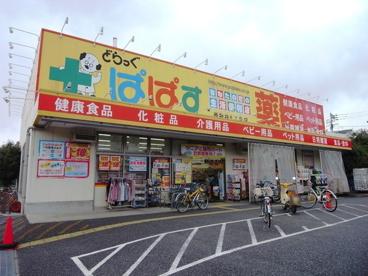 どらっぐぱぱす 西新井5丁目店の画像1