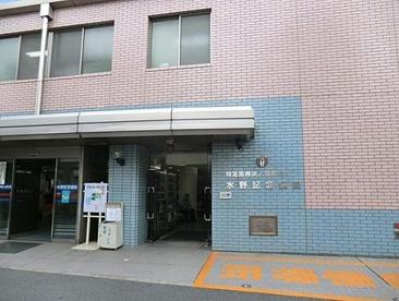 水野記念病院の画像2