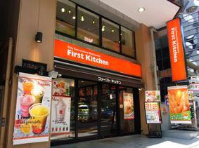 ファーストキッチン新宿南口店の画像1
