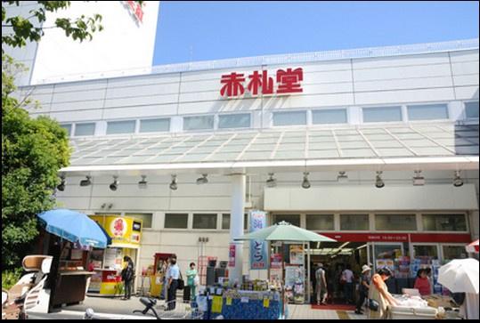 赤札堂 深川店の画像