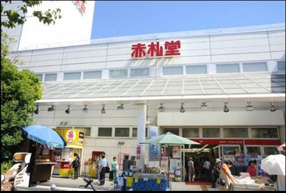 赤札堂 深川店の画像1