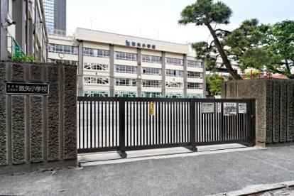 江東区立 数矢小学校の画像1