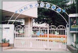 江東区立 ちどり幼稚園の画像