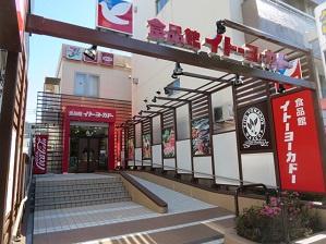 イトーヨーカドー 早稲田店 食品館 の画像1