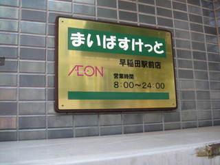 まいばすけっと早稲田駅前店の画像2