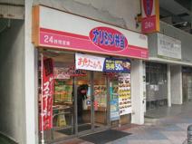オリジン弁当 衣笠店