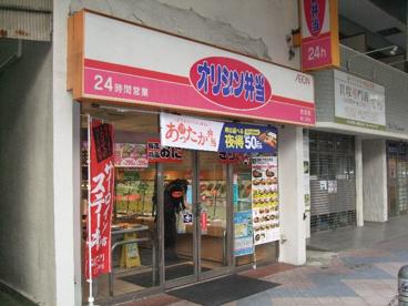 オリジン弁当 衣笠店の画像1