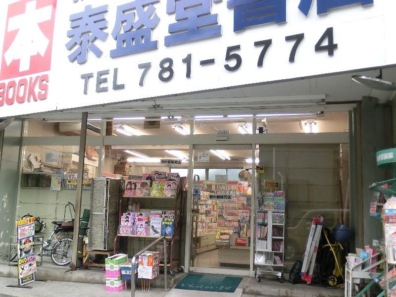 (有)泰盛堂書店の画像