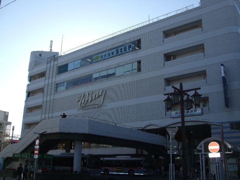 京急ウィング久里浜店の画像