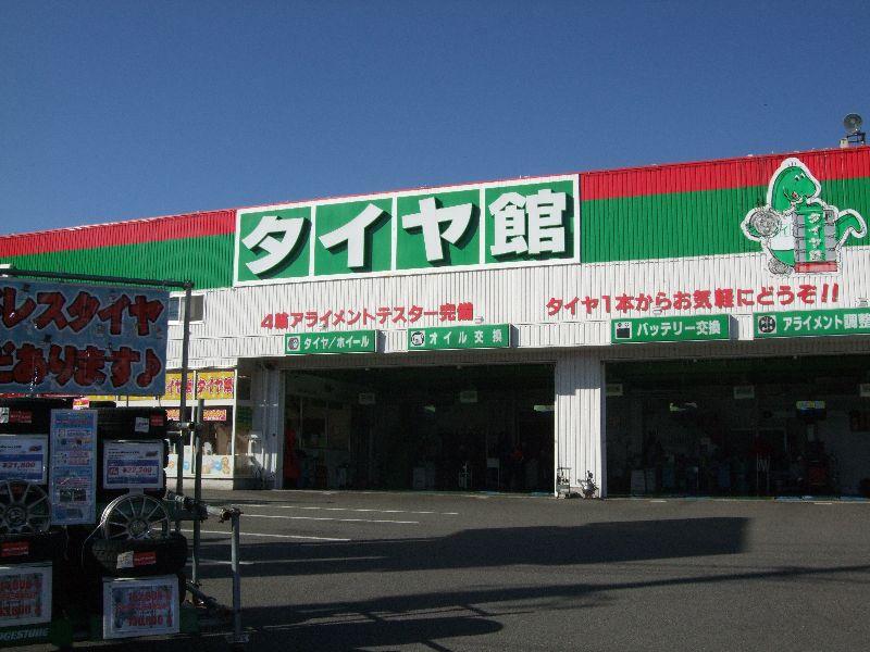 タイヤ館横須賀店の画像
