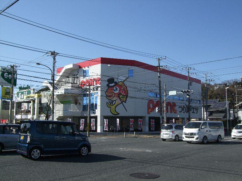 ポイント横須賀佐原店の画像