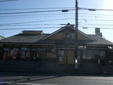藍屋 横須賀佐原店の画像1