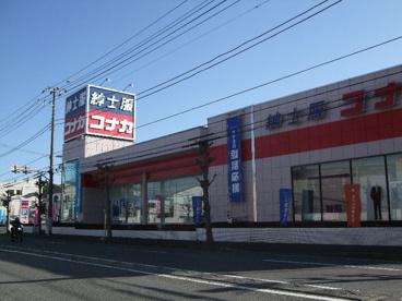 コナカ久里浜店の画像1