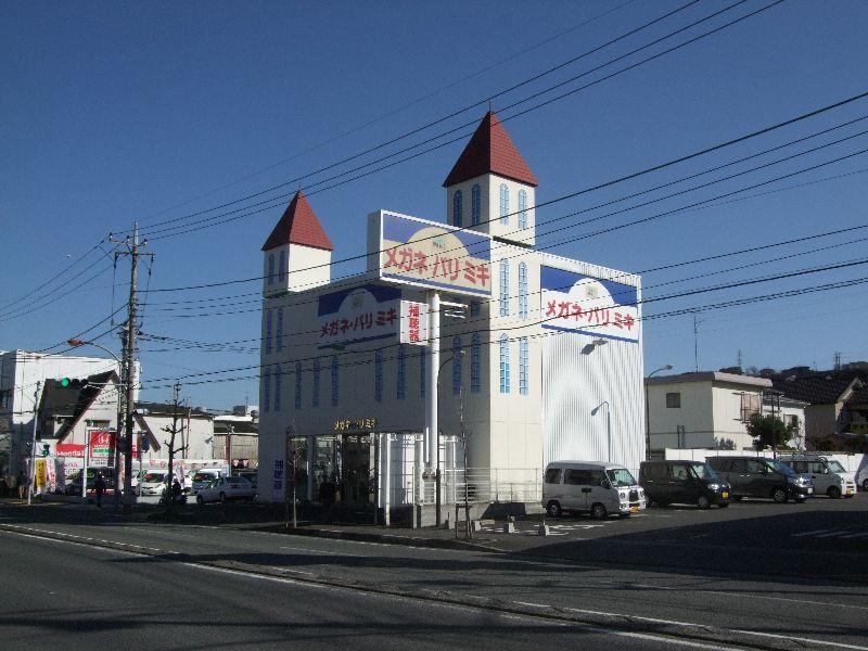 メガネ・パリミキ横須賀大矢部店の画像