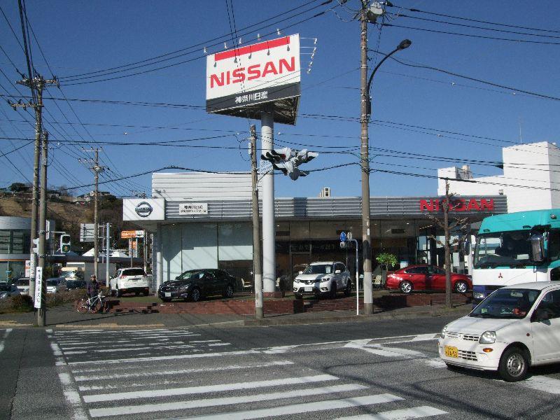 神奈川日産自動車(株) 横須賀佐原店の画像