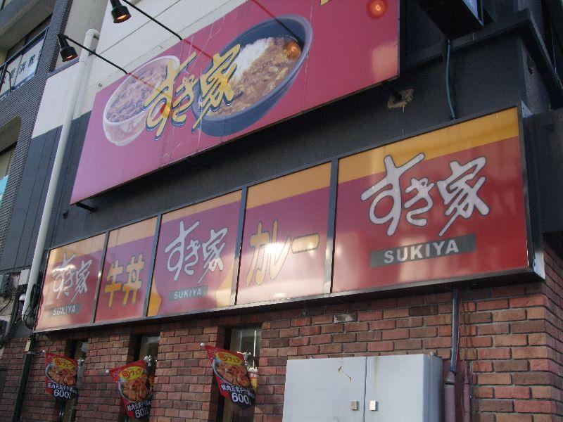 すき家 京急久里浜駅前店の画像